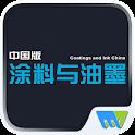涂料与油墨-中国版Coating & Ink China icon