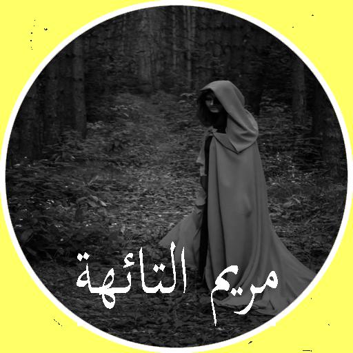 مريم الجزء الاخير (نسخة أصلية)
