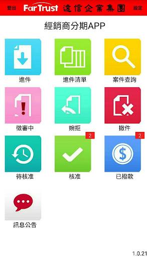 免費下載商業APP|遠信分期進件 app開箱文|APP開箱王