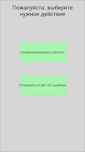 AltairVR sync - náhled