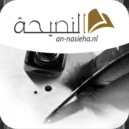 An-Nasieha app