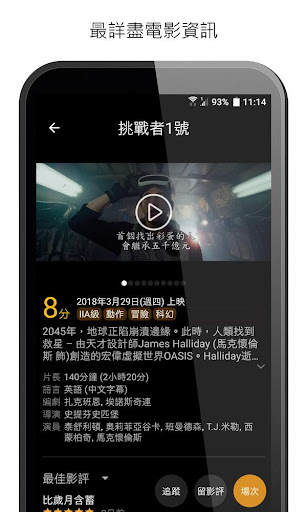 Screenshot for 睇戲 SeeMovie - 香港電影應用 HK Movie App in Hong Kong Play Store