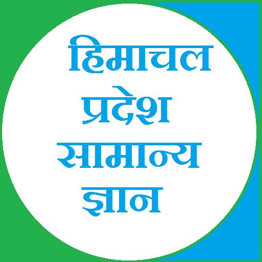 Himachal Pradesh Gk In Hindi Pdf