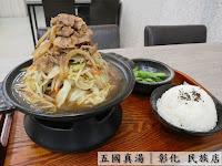 五國真湯-彰化民族店