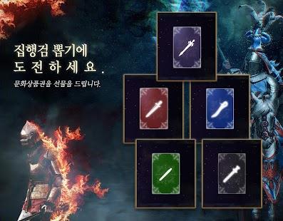 문화상품권 집행검 뽑기 - náhled