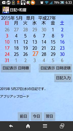 日記+和暦