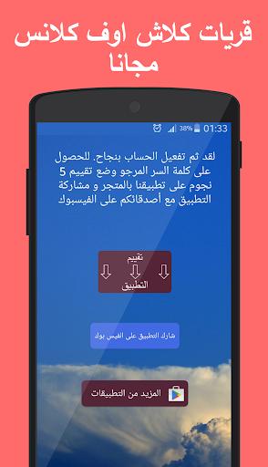 娛樂必備免費app推薦|قريات كلاش اوف كلانس prank線上免付費app下載|3C達人阿輝的APP