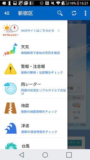 u30e9u30a4u30d5u30ecu30f3u30b8u30e3u30fcu5929u6c17uff5eu96e8u96f2u306eu69d8u5b50u3084u5730u9707u30fbu6d25u6ce2u60c5u5831u304cu308fu304bu308bu5929u6c17u4e88u5831u30a2u30d7u30ea 2.6.7 Windows u7528 1
