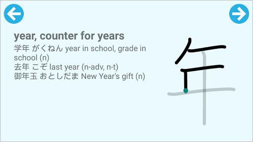 Learn Japanese Kanji N5 screenshot 5