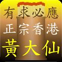 正宗黃大仙靈籤 icon