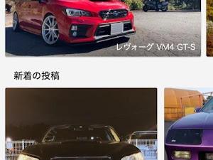 レヴォーグ VM4 GT-Sのカスタム事例画像 みゃさんの2020年10月28日21:52の投稿