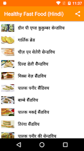 Fast food recipes in hindi apps on google play screenshot image forumfinder Choice Image