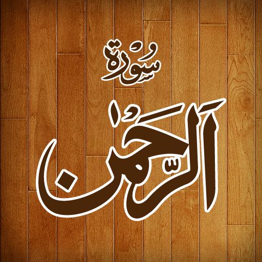 Surah Rahman 書籍 App LOGO-APP開箱王
