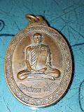 เหรียญหลวงพ่อรวย ปี52 รุ่น88