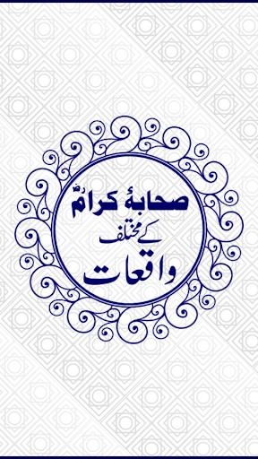 Sahaba Kiram Ky Waqiyaat