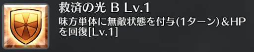 救済の光[B]