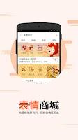 Screenshot of 搜狗输入法