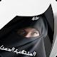 رواية المنتقبة الحسناء Download for PC Windows 10/8/7
