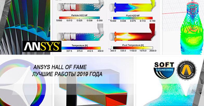 Лучшие работы 2019 года – победители конкурса «Зал славы ANSYS» (ANSYS Hall of Fame)