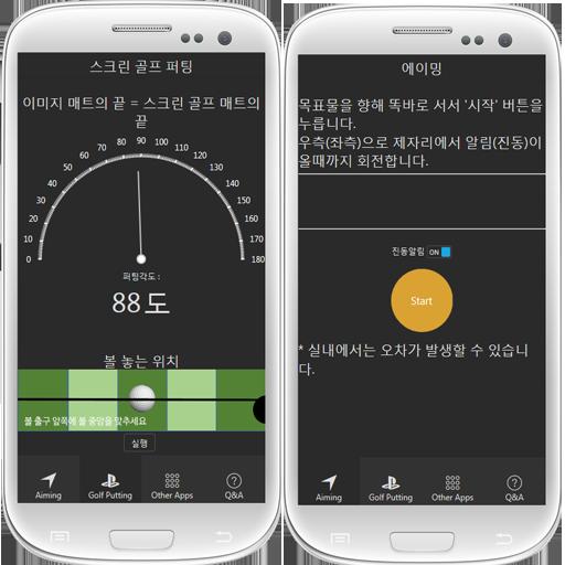 골프 에이밍 프로 1.4 (스크린 골프 퍼팅 툴 포함) 運動 App LOGO-APP開箱王