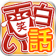 面白い�.. file APK for Gaming PC/PS3/PS4 Smart TV