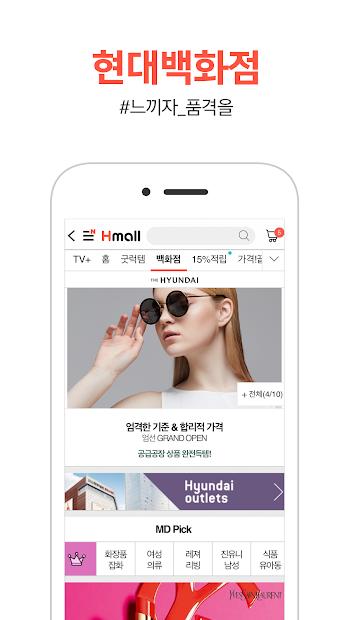 Hyundai hmall screenshot 2