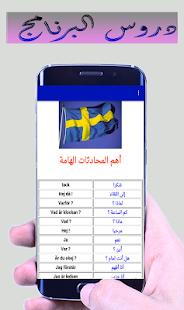 تعليم السويدية للمبتدئين2018 - náhled