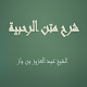 شرح متن الرحبية - عبد العزيز بن باز Download for PC Windows 10/8/7