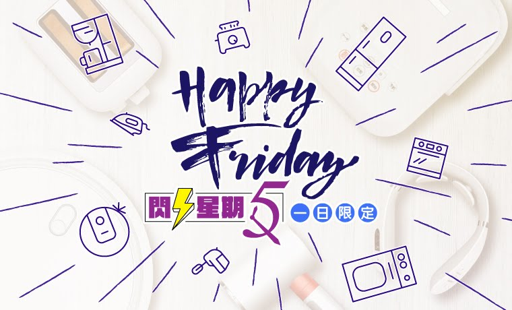 happyfriday閃電星期五_760x460 (1).jpg