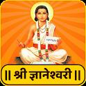 ज्ञानेश्वरी मराठी   Dnyaneshwari in Marathi icon