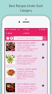 Pachakam - Kerala Recipes- screenshot thumbnail