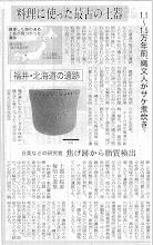 Photo: 日経新聞 Nikkei