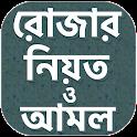 রোজার নিয়ত দোয়া ও আমল icon