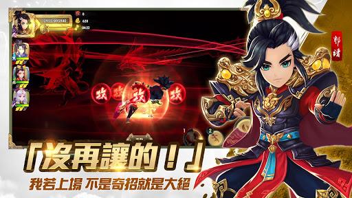 射鵰英雄傳3D 2.7.1 screenshots 2