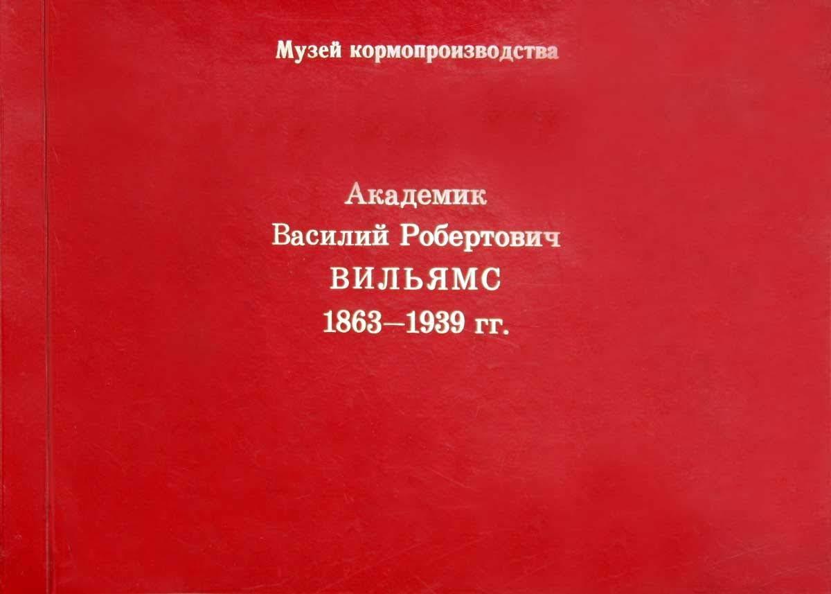 """Альбом фотографий """"ВАСИЛИЙ РОБЕРТОВИЧ ВИЛЬЯМС"""""""