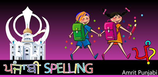 Punjabi Spelling Word Game - Apps on Google Play