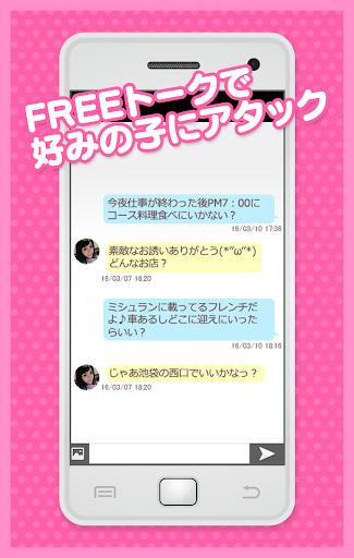 タダ恋☆無料登録で近所の出会い・ひま友達作りの出会系アプリ