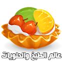 عالم الطبخ والحلويات(بدون نت) icon
