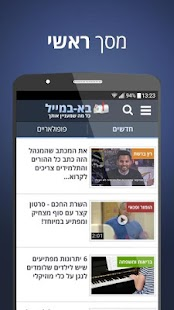 ‫בא במייל‬‎- screenshot thumbnail