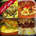 وصفات منزلية طاجين بسطيلة طبخ عربي بدون انترنت icon