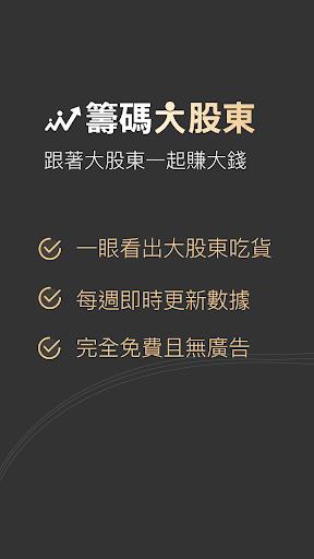 籌碼大股東 - 跟著大股東買股票 (查詢股權資料 籌碼流向趨勢圖 集保戶股權分散表 大股東籌碼查詢) screenshot 1