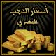 اسعار الذهب في مصر for PC-Windows 7,8,10 and Mac