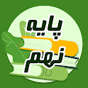 کتاب های درسی پایه نهم متوسطه: آموزش کلاس نهم icon