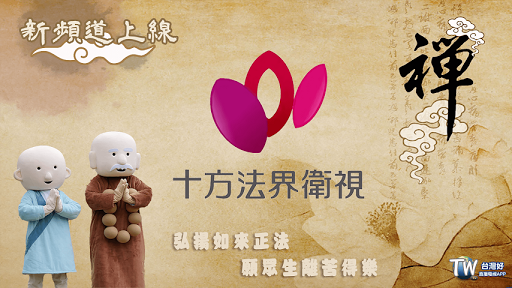 TaiwanGood TVu53f0u7063u597du76f4u64adu96fbu8996 3.12.14 screenshots 2