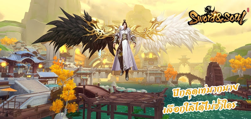 Sword&Soul เปิดลงทะเบียน