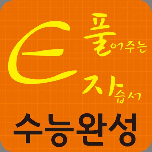 E풀자 - 수능완성
