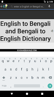 Bengali Talking Dictionary- screenshot thumbnail