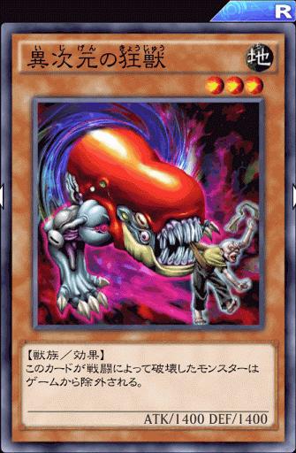 異次元の狂獣