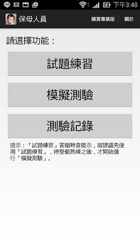 喪禮服務丙級(無廣告) - 題庫練習 screenshot