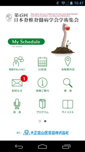 第45回日本脊椎脊髄病学会学術集会 My Schedule
